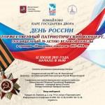 2015 06 12_Day of Russia