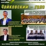 2015-09-20_БКЗ_Афиша