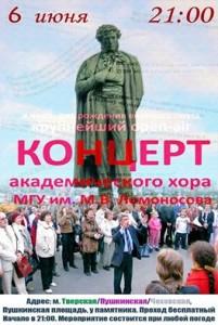 news_Pushkin
